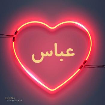 عکس پروفایل اسم عباس طرح قلب نئون