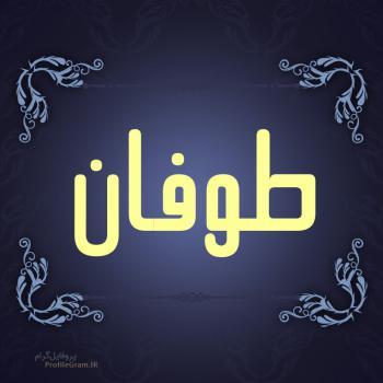 عکس پروفایل اسم طوفان طرح سرمه ای