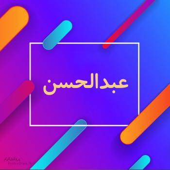 عکس پروفایل اسم عبدالحسن طرح رنگارنگ