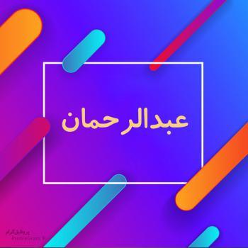 عکس پروفایل اسم عبدالرحمان طرح رنگارنگ