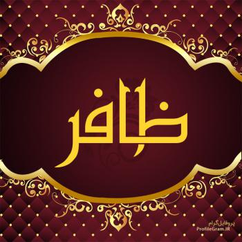 عکس پروفایل اسم ظافر طرح قرمز طلایی