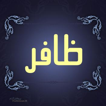 عکس پروفایل اسم ظافر طرح سرمه ای