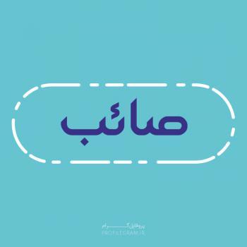 عکس پروفایل اسم صائب طرح آبی روشن