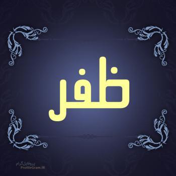 عکس پروفایل اسم ظفر طرح سرمه ای