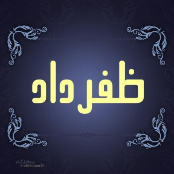 عکس پروفایل اسم ظفرداد طرح سرمه ای