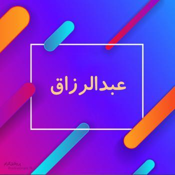 عکس پروفایل اسم عبدالرزاق طرح رنگارنگ