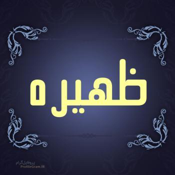 عکس پروفایل اسم ظهیره طرح سرمه ای