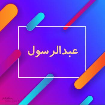 عکس پروفایل اسم عبدالرسول طرح رنگارنگ