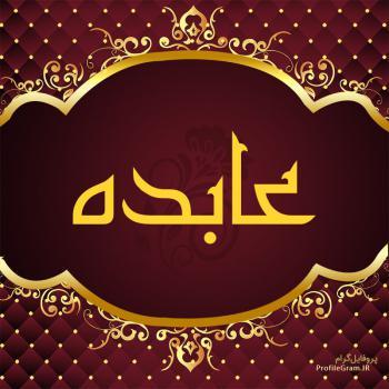 عکس پروفایل اسم عابده طرح قرمز طلایی