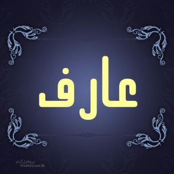 عکس پروفایل اسم عارف طرح سرمه ای