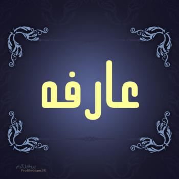 عکس پروفایل اسم عارفه طرح سرمه ای
