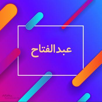 عکس پروفایل اسم عبدالفتاح طرح رنگارنگ