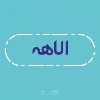 عکس پروفایل اسم الاهه طرح آبی روشن