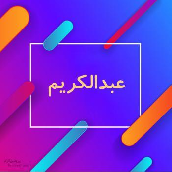 عکس پروفایل اسم عبدالکریم طرح رنگارنگ