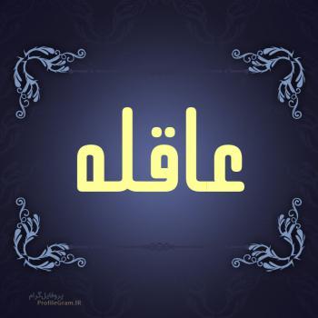 عکس پروفایل اسم عاقله طرح سرمه ای
