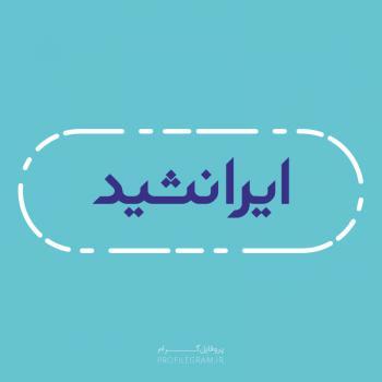 عکس پروفایل اسم ایرانشید طرح آبی روشن