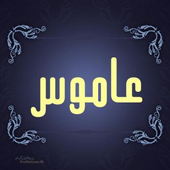 عکس پروفایل اسم عاموس طرح سرمه ای