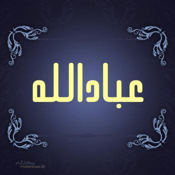عکس پروفایل اسم عبادالله طرح سرمه ای