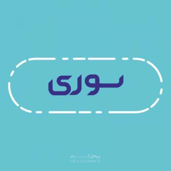 عکس پروفایل اسم سوری طرح آبی روشن