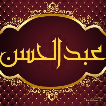 عکس پروفایل اسم عبدالحسن طرح قرمز طلایی
