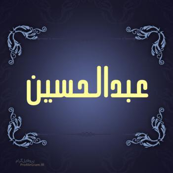 عکس پروفایل اسم عبدالحسین طرح سرمه ای