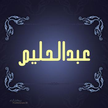 عکس پروفایل اسم عبدالحلیم طرح سرمه ای