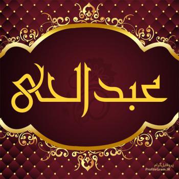 عکس پروفایل اسم عبدالحی طرح قرمز طلایی