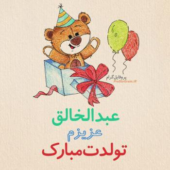 عکس پروفایل تبریک تولد عبدالخالق طرح خرس