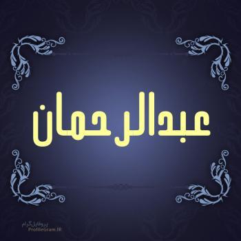 عکس پروفایل اسم عبدالرحمان طرح سرمه ای
