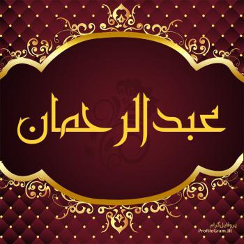 عکس پروفایل اسم عبدالرحمان طرح قرمز طلایی