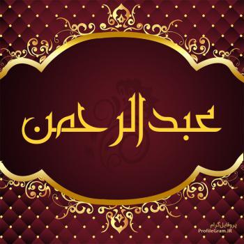 عکس پروفایل اسم عبدالرحمن طرح قرمز طلایی