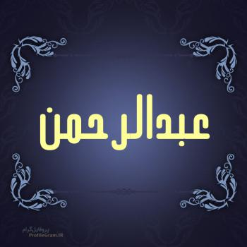 عکس پروفایل اسم عبدالرحمن طرح سرمه ای