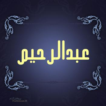 عکس پروفایل اسم عبدالرحیم طرح سرمه ای