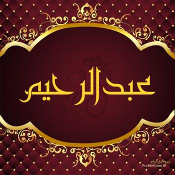 عکس پروفایل اسم عبدالرحیم طرح قرمز طلایی