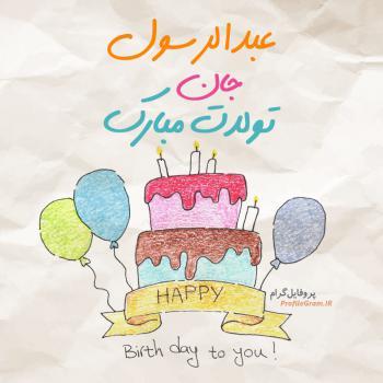 عکس پروفایل تبریک تولد عبدالرسول طرح کیک