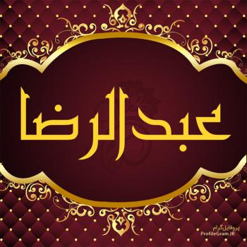 عکس پروفایل اسم عبدالرضا طرح قرمز طلایی
