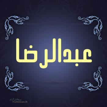 عکس پروفایل اسم عبدالرضا طرح سرمه ای
