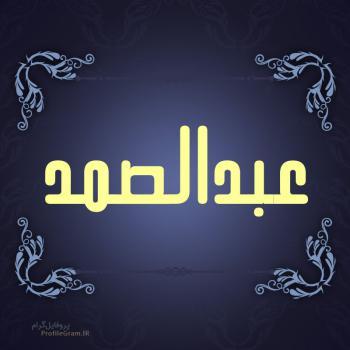 عکس پروفایل اسم عبدالصمد طرح سرمه ای