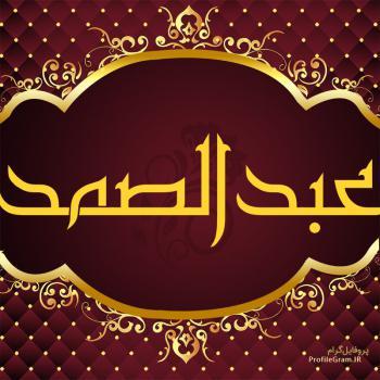 عکس پروفایل اسم عبدالصمد طرح قرمز طلایی