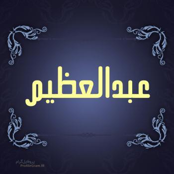 عکس پروفایل اسم عبدالعظیم طرح سرمه ای