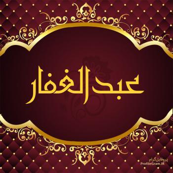 عکس پروفایل اسم عبدالغفار طرح قرمز طلایی