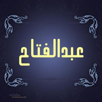 عکس پروفایل اسم عبدالفتاح طرح سرمه ای