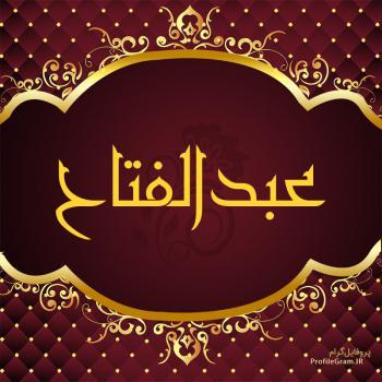 عکس پروفایل اسم عبدالفتاح طرح قرمز طلایی