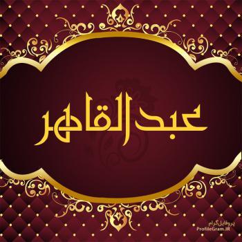 عکس پروفایل اسم عبدالقاهر طرح قرمز طلایی