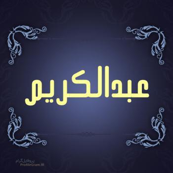 عکس پروفایل اسم عبدالکریم طرح سرمه ای