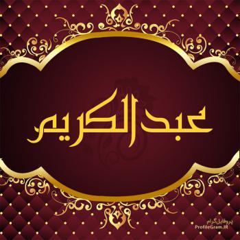 عکس پروفایل اسم عبدالکریم طرح قرمز طلایی