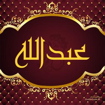 عکس پروفایل اسم عبدالله طرح قرمز طلایی