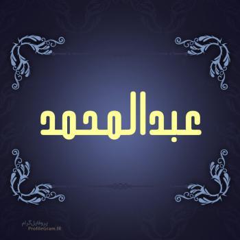 عکس پروفایل اسم عبدالمحمد طرح سرمه ای