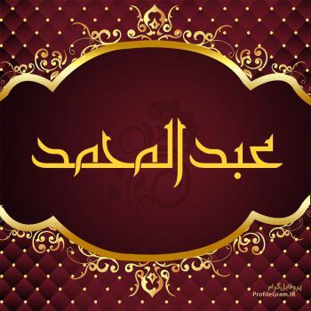 عکس پروفایل اسم عبدالمحمد طرح قرمز طلایی