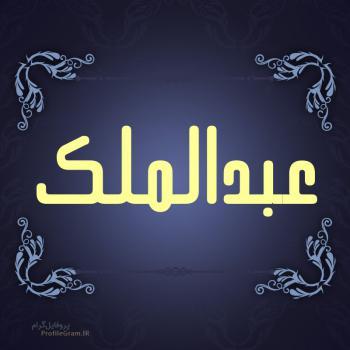 عکس پروفایل اسم عبدالملک طرح سرمه ای